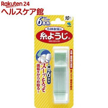 小林製薬 糸ようじ(10本入)【糸ようじ】