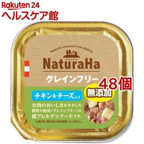 ナチュラハ グレインフリー チキン&チーズ入り(100g*48コセット)