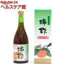 柿酢(720ml)【田村造酢】