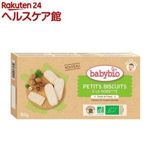 ベビービオ オーガニック プチビスケット ヘーゼルナッツ(160g)【babybio(ベビービオ)】