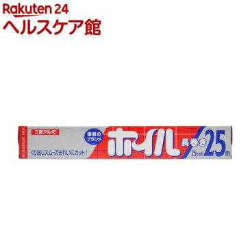 三菱ホイル 25cm*25m(1コ入)【三菱アルミ】