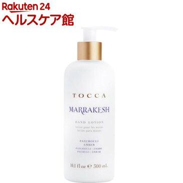 TOCCA(トッカ) ボヤージュ ハンドローション マラケシュ(300ml)【TOCCA(トッカ)】