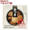 K&K 缶つまプレミアム 北海道産 ほたて 燻製油漬け(55g)【K&K 缶つま】