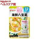 ピジョンベビーフード 食育レシピ 海鮮八宝菜(80g)【食育レシピ】