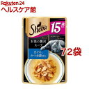 シーバ アミューズ お魚の贅沢スープ まぐろ、かつお節添え 15歳以上(40g*72袋セット)【シーバ(Sheba)】