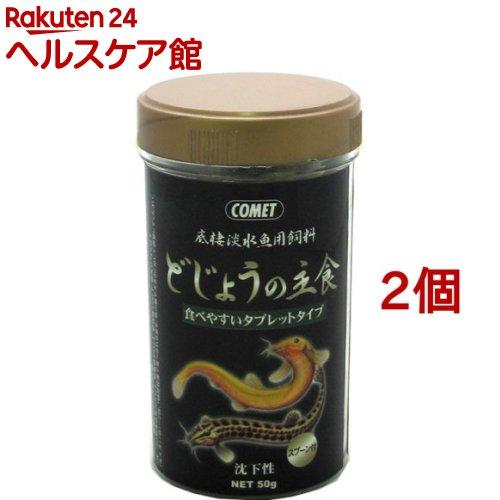 コメット どじょうの主食(50g*2コセット)【コメット(ペット用品)】