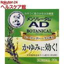 【第2類医薬品】メンソレータム AD ボタニカル(90g)【