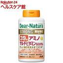 ディアナチュラ ストロング39 アミノ マルチビタミン&ミネラル 100日分(300粒)【Dear-