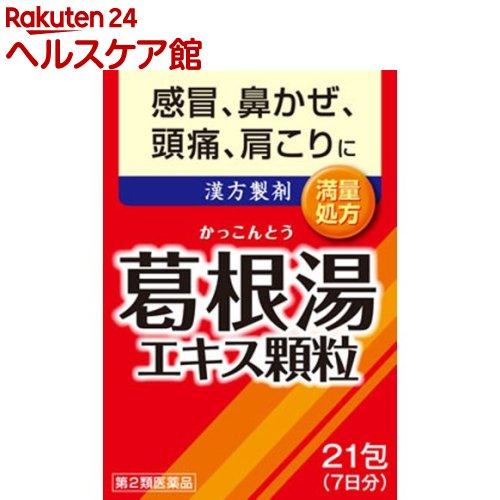 第2類医薬品 葛根湯エキス顆粒(1.5g*21包) 井藤漢方