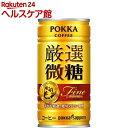 ポッカコーヒー 厳選微糖 缶 185mlx30本