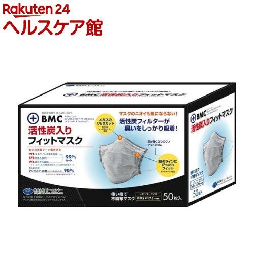 BMC活性炭入りフィットマスクレギュラーサイズ