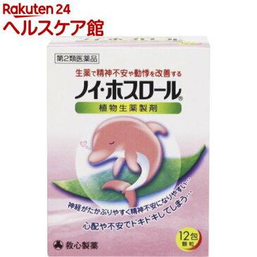 【第2類医薬品】ノイ ホスロール(12包)【ホスロール】