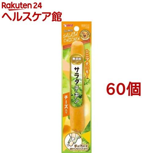 サンライズ ゴン太のサラダチキン チーズ入り(1本入*60コセット)【ゴン太】