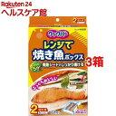 クックパー レンジで焼き魚ボックス 2切れ用(2コ入*3コセット)【クックパー】