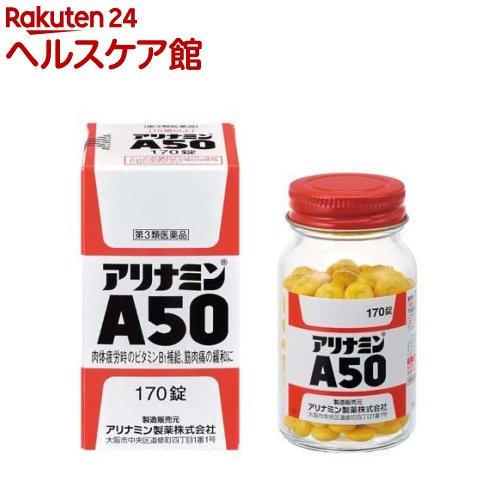 第3類医薬品 アリナミンA50(170錠) アリナミン