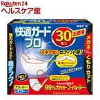 快適ガードプロ プリーツタイプ レギュラーサイズ(30枚入)【快適ガード】