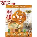 みそ汁ふぅ 合わせ味噌 40食