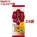 即席生みそ汁 しじみ汁 8食 ×12個