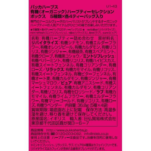 パッカ セレクションボックス 有機(オーガニック) ハーブティ(36.8g)【パッカ】