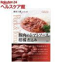 【訳あり】nakato 麻布十番シリーズ 豚肉のトマトソース 柑橘煮込み(170g)【麻布十番シリーズ】