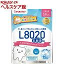 チュチュベビー L8020菌入タブレット ヨーグルト風味(90粒)【チ...
