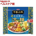 中華三昧 赤坂璃宮 涼麺(6袋セット)【中華三昧】