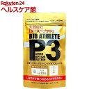 大豆ペプチド・プロテイン バイオアスリートP3タブレット(3...