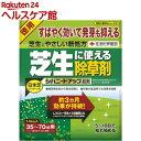 シバニードアップ 粒剤(1.4kg)[除草剤]