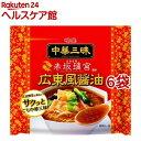 中華三昧 赤坂璃宮 広東風醤油(6袋セット)【中華三昧】
