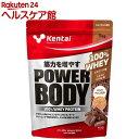 パワーボディ 100%ホエイプロテイン ミルクチョコ風味 1kg