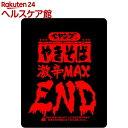 ペヤング やきそば 激辛MAX END 119g ×18食