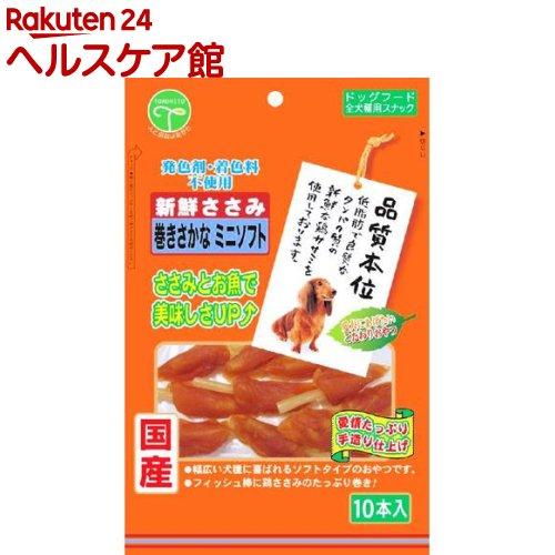 品質本位 新鮮ささみ 巻きさかな ミニソフト(10本入)【品質本位】
