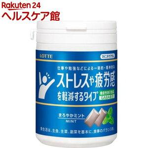 ロッテ マイニチケアガム ストレスや疲労感を軽減するタイプ まろやかミントSB(125g)
