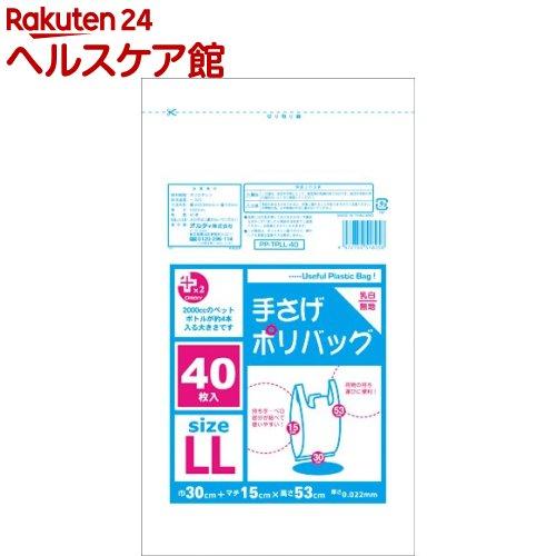 袋, ゴミ袋  LL (40)