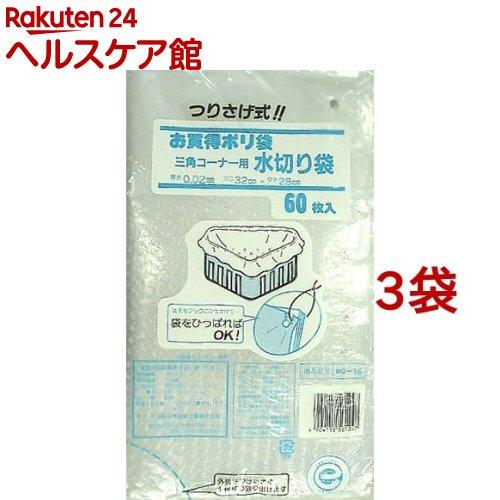 水まわり用品, 水切りネット・水切り袋  MG-16(603)