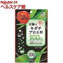 ユニマットリケン 有機のキダチアロエ粒 100%(200粒)【ユニマットリケン】 その1