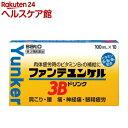 【第3類医薬品】ファンテユンケル3Bドリンク(100ml*10本入)【ユンケル】 1