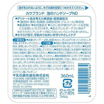 カウブランド 無添加 泡のハンドソープ ポンプ(360mL)【カウブランド】