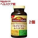 ネイチャーメイド マルチビタミン&ミネラル(200粒入*2コセット)【ネイチャーメイド(Nature Made)】 1