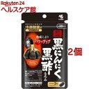 小林製薬の栄養補助食品 熟成黒にんにく黒酢もろみ(90粒*2コセット)【小林製薬の栄養補助食品】