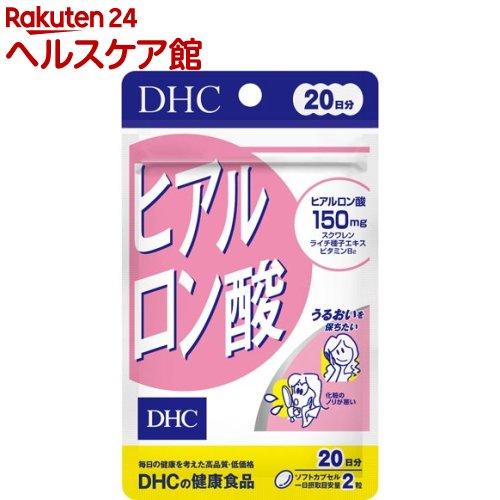 DHCヒアルロン酸20日分