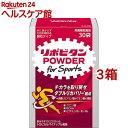 リポビタンパウダー for Sports(3g*30袋入*3