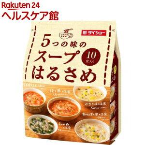 5つの味のスープはるさめ(10食入)【spts2】【ダイショー】