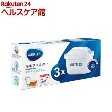 ブリタ マクストラプラスカートリッジ 日本仕様・日本正規品(3コ入)【ブリタ(BRITA)】