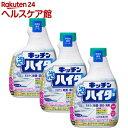 キッチン泡ハイター キッチン用漂白剤 付け替え(400ml*3本セット)【ハイター】