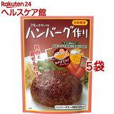 ハンバーグ作り(90g*5コセット)【日本食研】