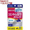DHC コエンザイムQ10ダイレクト 20日分(40粒)【DHC サプ...
