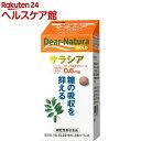 ディアナチュラゴールド サラシア 30日分(90粒)【Dear-Natura(ディアナチュラ)】 その1