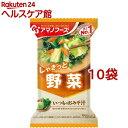 いつものおみそ汁 野菜 10g ×10個