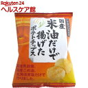 米油だけで揚げたポテトチップス(60g)【深川油脂】